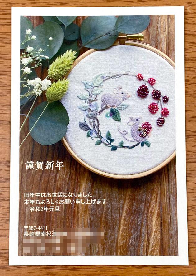 刺繍年賀状