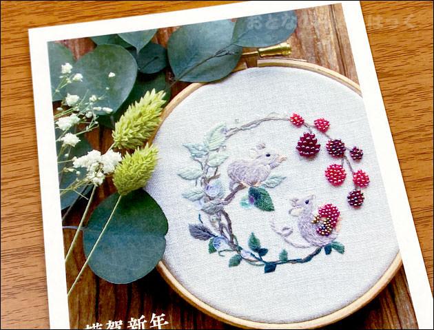 刺繍年賀状 商品番号「N20C046」