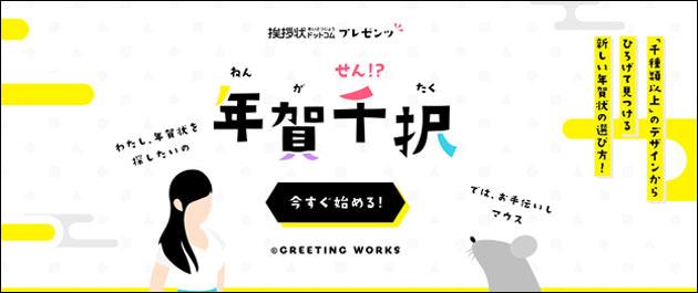年賀千択 サイト画面