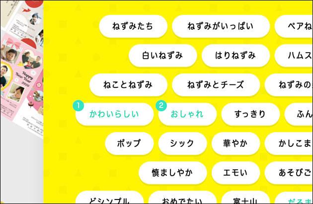 「年賀千択」のキーワード選択画面