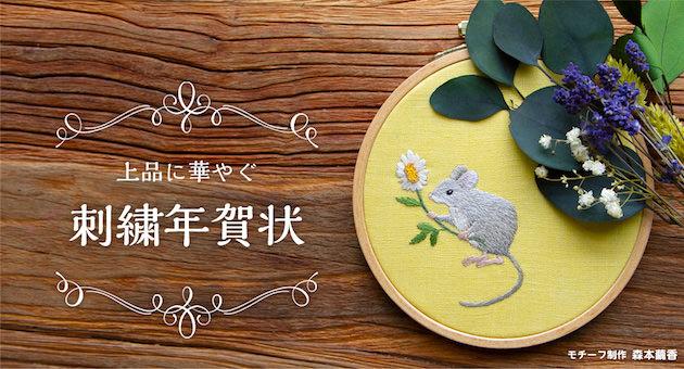 刺繍年賀状 サイト画像
