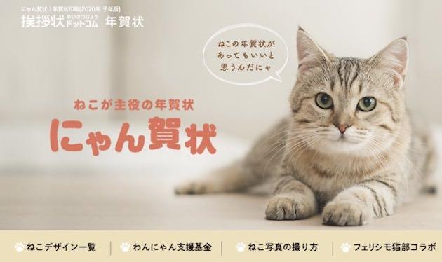 にゃん賀状 サイト画像