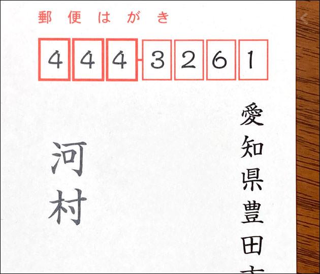 「光沢仕上げ」の宛名印刷
