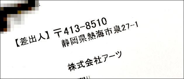 「プレミアム写真仕上げ」は静岡から届く