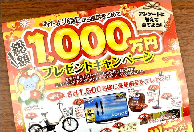 1000万円プレゼントキャンペーン