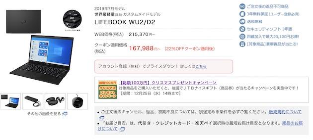 富士通WEB MART LIFEBOOK WU2/D2 購入画面