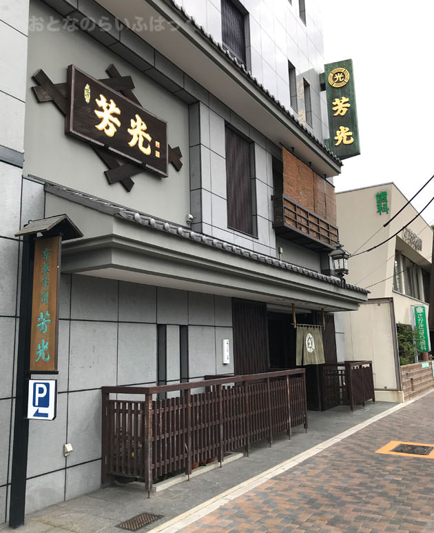 『芳光』の最寄駅とアクセス方法
