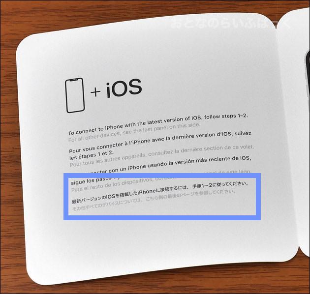 説明書の日本語表示
