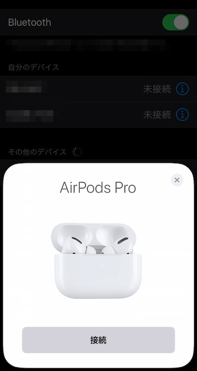 iPhoneの『AirPods Pro』設定画面