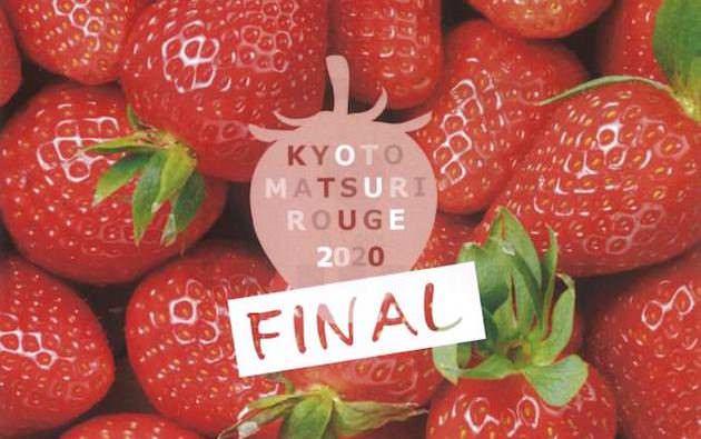 リーガロイヤルホテル京都 いちごすい~つ 「いちごいちえ~FINAL~」