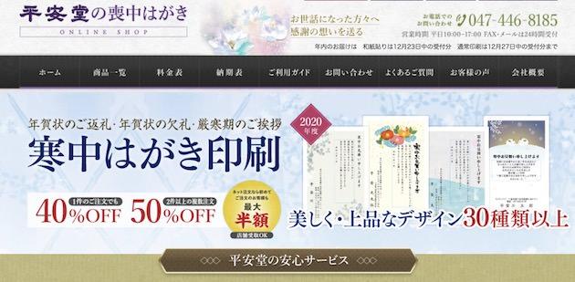 平安堂 サイト画面