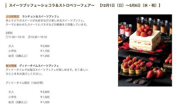 名古屋観光ホテル スイーツブッフェ~ショコラ&ストロベリーフェア~