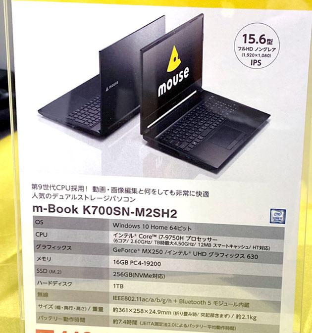 「m-book K700SN-M2SH2」仕様