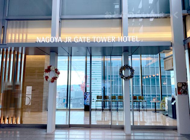 『名古屋JRゲートタワーホテル』