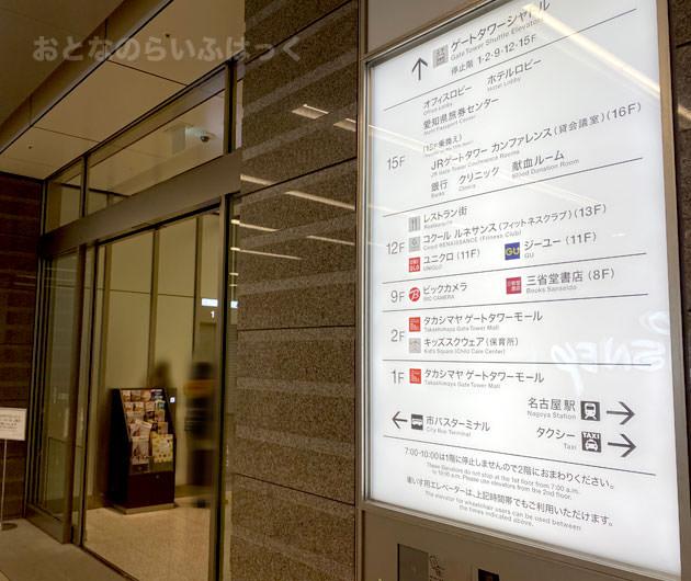 JRゲートタワー エレベーターシャトル