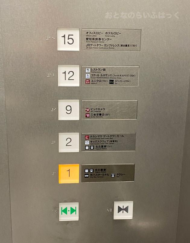 エレベーターの中 15階が『名古屋JRゲートタワーホテル』