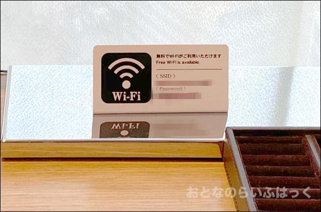 無料Wi-FiのIDとパスワード
