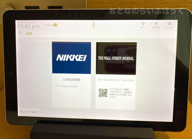 タブレットに表示される日経新聞電子版やウォール・ストリート・ジャーナル