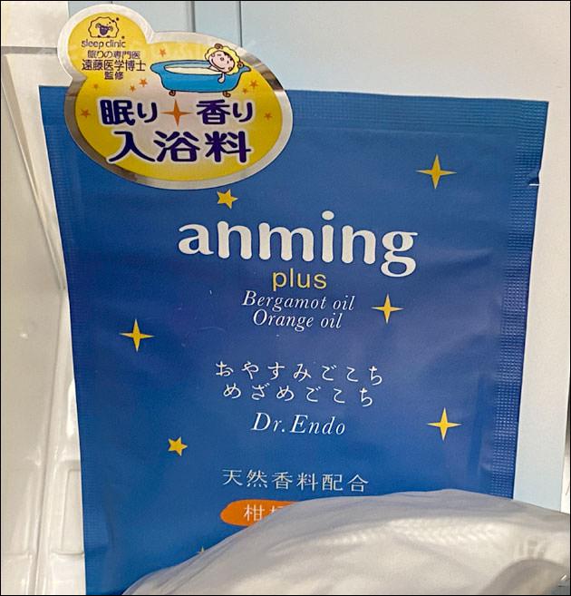 アメニティの入浴剤