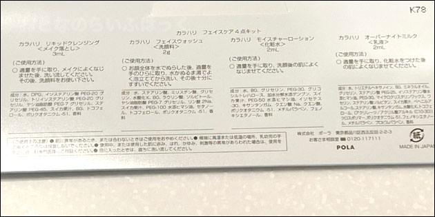 POLA製フェイスケア製品 内訳
