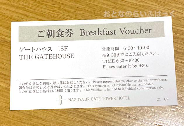 名古屋JRゲートタワーホテル 朝食券