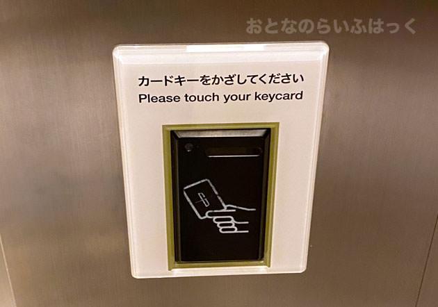 エレベーターのカードキーセンサー