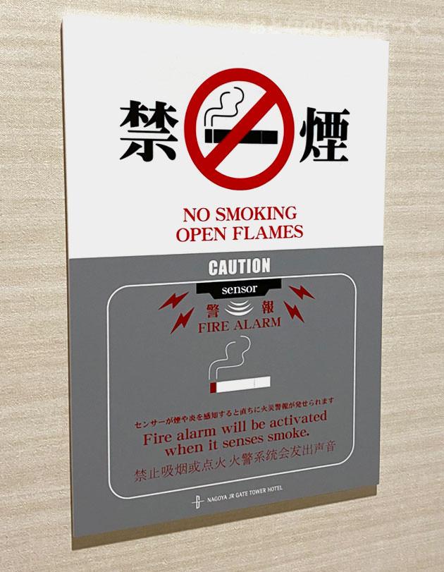 トイレにある禁煙の表示