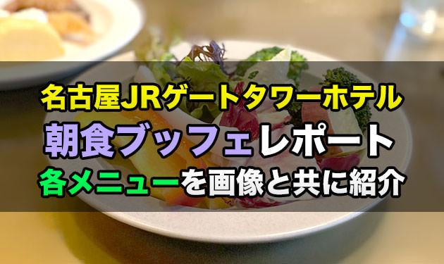 名古屋JRゲートタワーホテルの朝食レポート!名古屋めしが豊富!