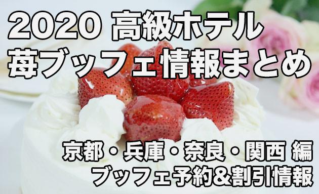 京都・関西:高級ホテルのストロベリーブッフェ・苺フェア割引予約情報まとめ