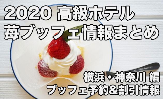 横浜・神奈川:高級ホテルのストロベリーブッフェ・苺フェア割引予約情報まとめ