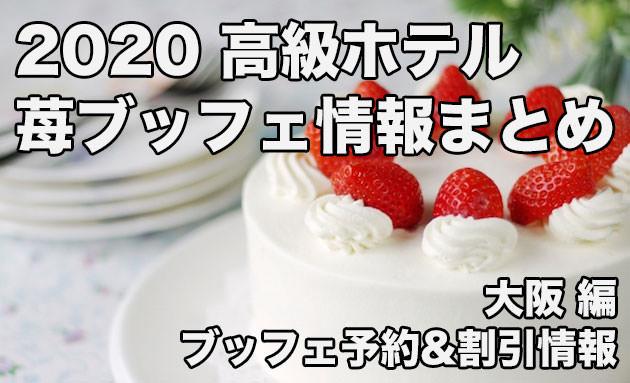 大阪:高級ホテルのストロベリーブッフェ・苺フェア割引予約情報まとめ