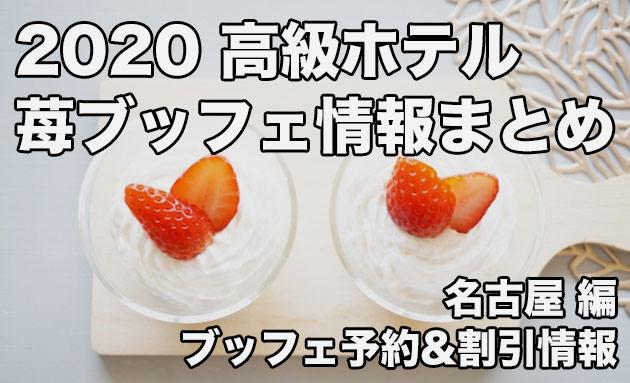 名古屋:高級ホテルのストロベリーブッフェ・苺フェア割引予約情報まとめ