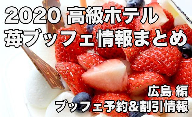 広島:高級ホテルのストロベリーブッフェ・苺フェア割引予約情報まとめ