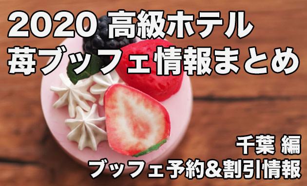 千葉:高級ホテルのストロベリーブッフェ・苺フェア割引予約情報まとめ
