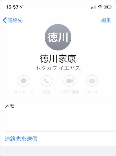 「連絡先」アプリ 新規登録画面