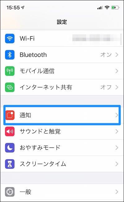 「設定」アプリの「通知」
