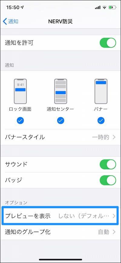 アプリの通知設定にある「プレビューを表示」