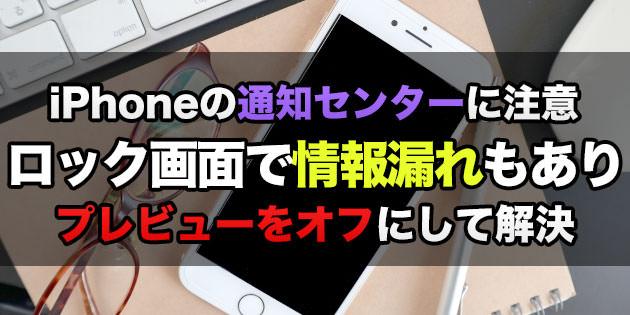 iPhone:ロック画面の通知センターから情報が漏れる!プレビュー表示を切る方法