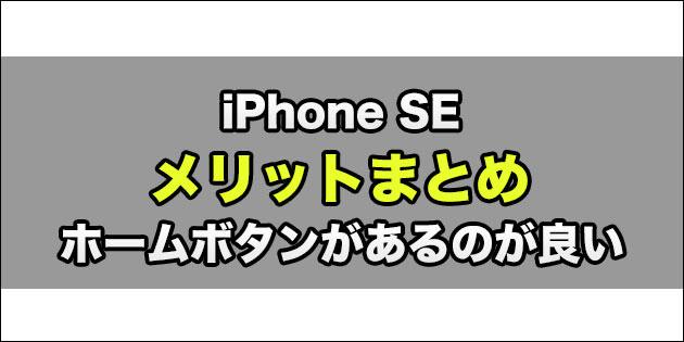 『iPhone SE』の良い点(メリット)