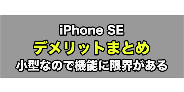 『iPhone SE』のデメリット(悪い点)