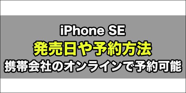 『iPhone SE』発売日や予約方法