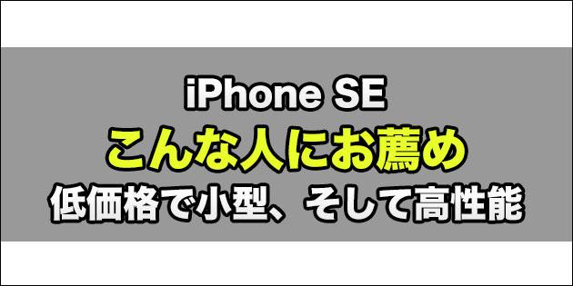 『iPhone SE』はこんな人にお薦め