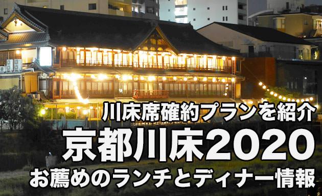 まとめ:2020夏の京都「川床」おすすめランチとディナー情報 タイトル画像