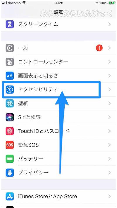 『設定』アプリの『アクセシビリティ』