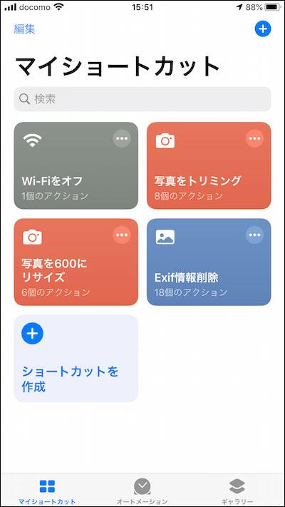 「ショートカット」アプリ画面