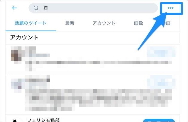 Twitter PC画面の検索結果画面