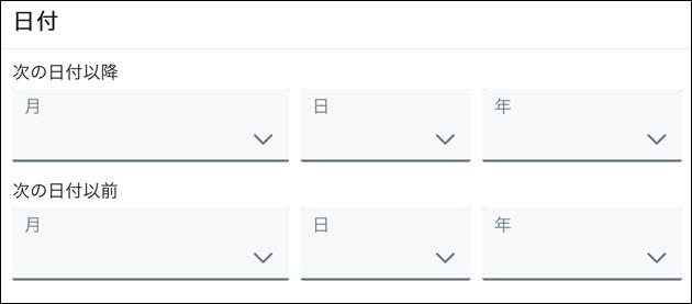「高度な検索」の「日付」設定画面