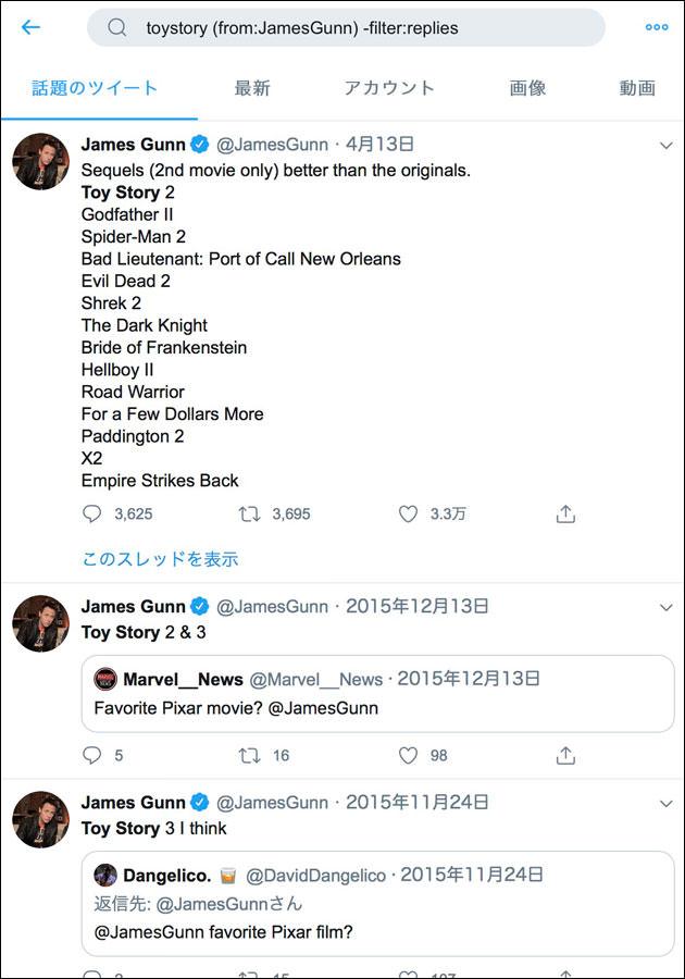 JamesGunnのツイートから「toystory」を検索した結果