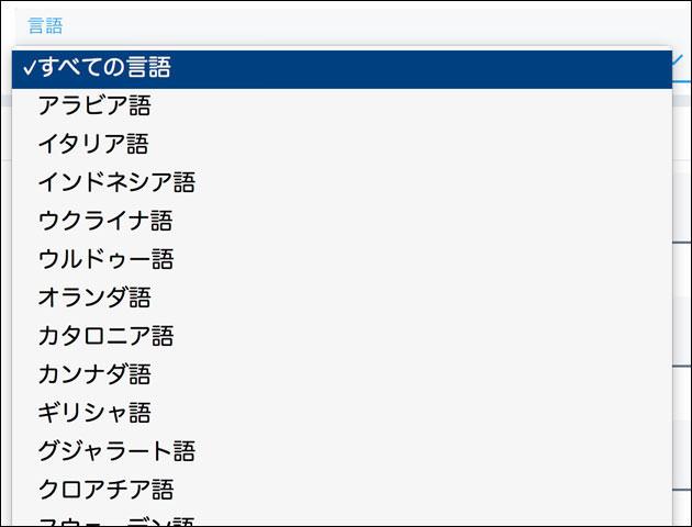 「高度な検索」の「言語」設定画面