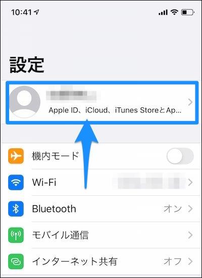 『設定』アプリのApple ID項目